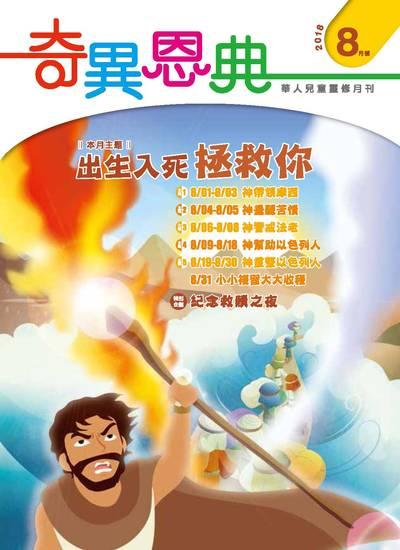 奇異恩典 [2018年08月號]:華人兒童靈修月刊:出生入死拯救你