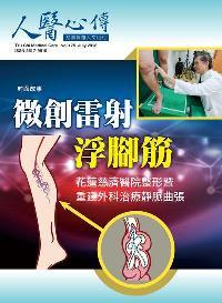 人醫心傳:慈濟醫療人文月刊 [第175期]:微創雷射浮腳筋