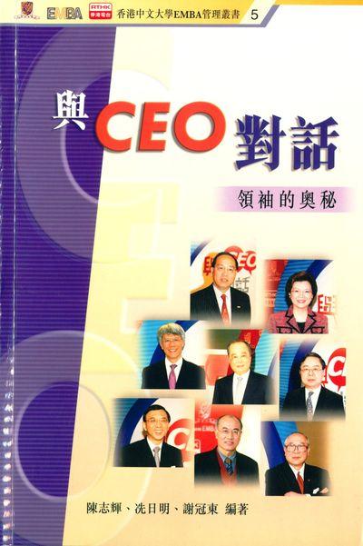 與CEO對話:領袖的奧秘