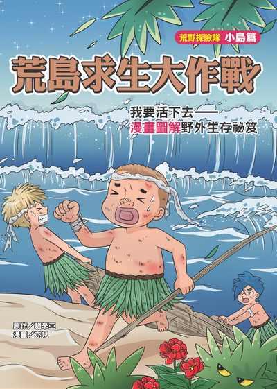 荒島求生大作戰:我要活下去:漫畫圖解野外生存祕笈