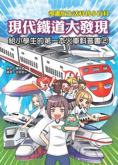 現代鐵道大發現:給小學生的第一本火車科普書2