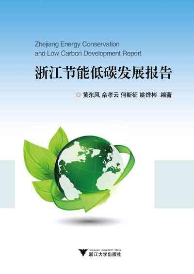 浙江節能低碳發展報告