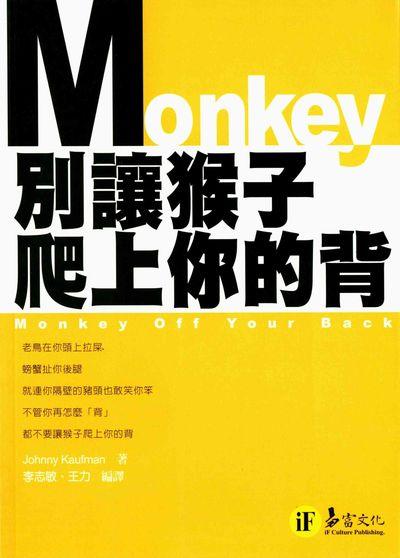 別讓猴子爬上你的背