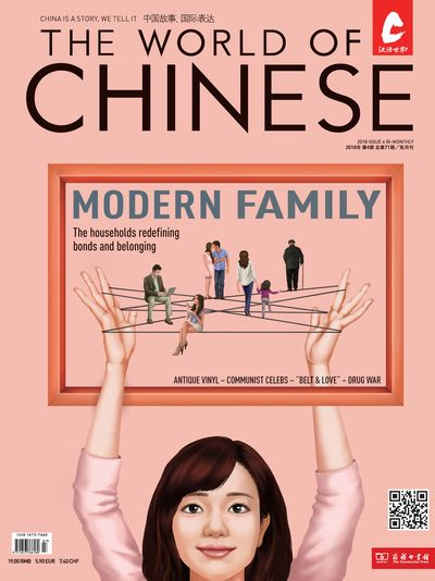 The world of Chinese [2018 ISSUE 4]:Modern Family