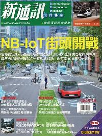 新通訊 [第210期]:NB-IoT街頭開戰