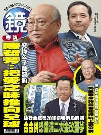 鏡週刊 2018/07/25 [第95期]:陳哲芳:把愛之味推向全球
