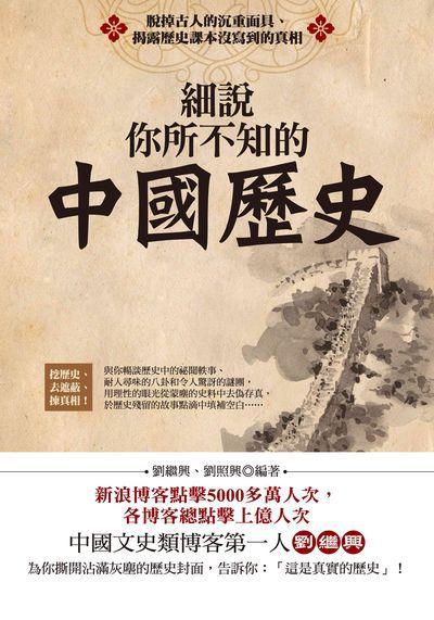 細說你所不知的中國歷史:脫掉古人的沉重面具、揭露歷史課本沒寫到的真相