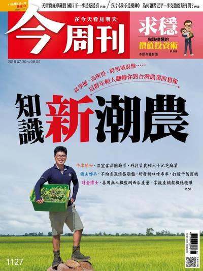 今周刊 2018/07/30 [第1127期]:知識 新潮農