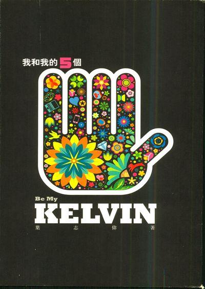 我和我的五個Kelvin. 下