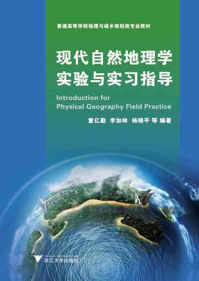 現代自然地理學實驗與實習指導