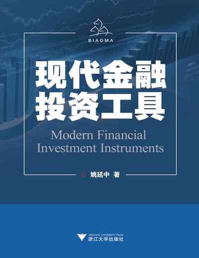 現代金融投資工具