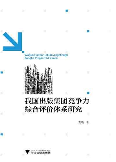 我國出版集團競爭力綜合評價體系研究