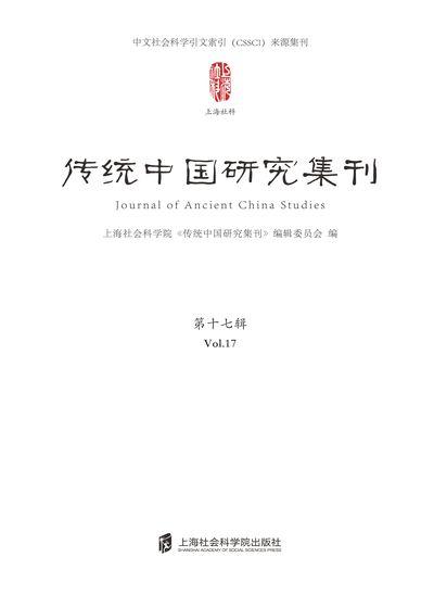 傳統中國研究集刊. 第十七輯