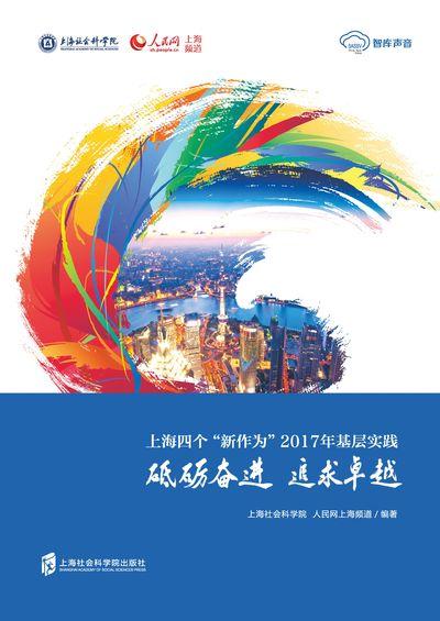 砥礪奮進  追求卓越:上海四個