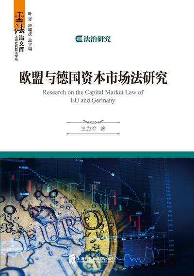 歐盟與德國資本市場法研究