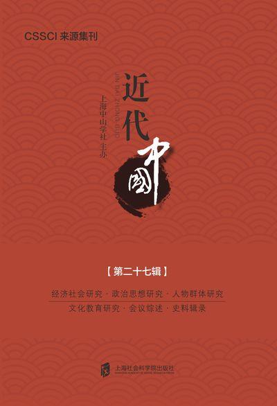 近代中國. 第二十七輯