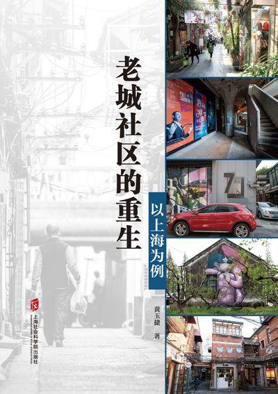老城社區的重生:以上海為例