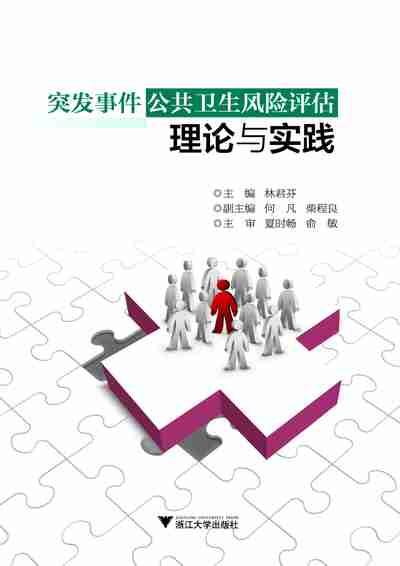 突發事件公共衛生風險評估理論與實踐