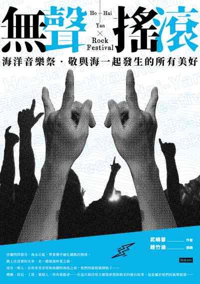 無聲搖滾:海洋音樂祭.敬與海一起發生的所有美好