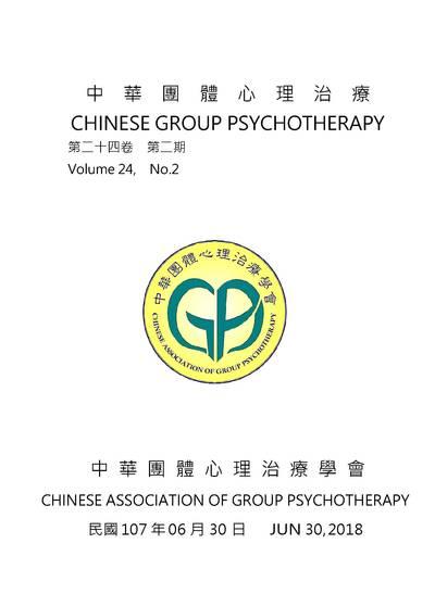 中華團體心理治療 [第24卷第2期]