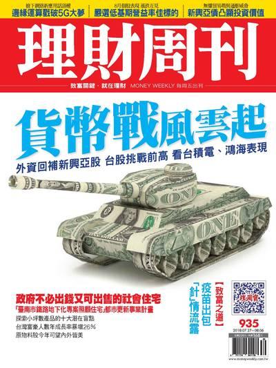 理財周刊 2018/07/27 [第935期]:貨幣戰風雲起