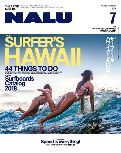 Nalu [JULY 2018 Vol.109]:SURFER