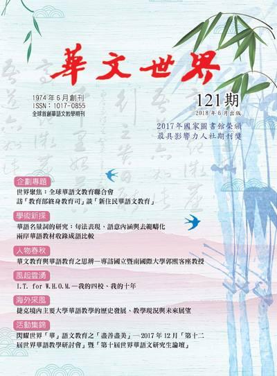華文世界 [第121期]:世界聚焦 : 全球華語文教育聯合會
