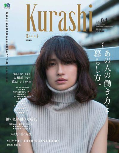Kurashi [Vol.04]:あの人の働き方と 暮らし方