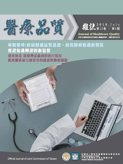 醫療品質雜誌 [第12卷‧第4期]:疾病照護品質認證-展現醫療照護新價值