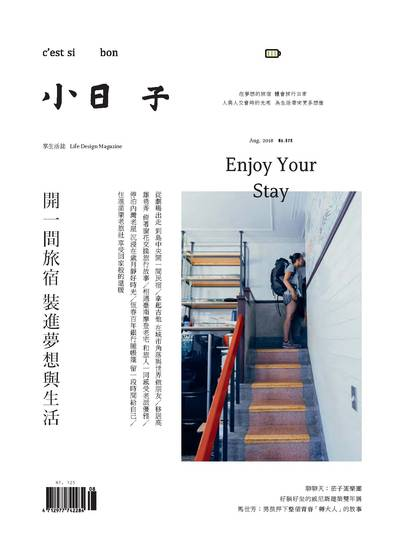 小日子享生活誌 [第76期]:開一間旅宿 裝進夢想與生活