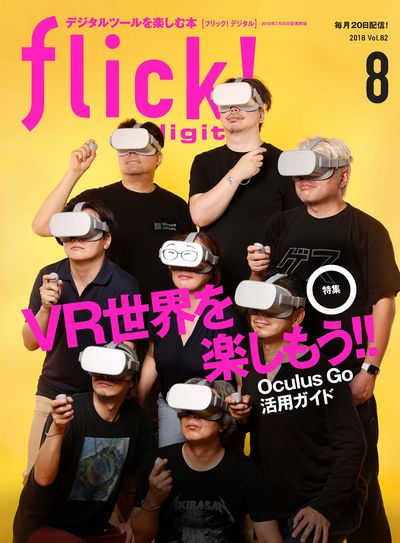 flick! digital [2018 August vol.82]:VR 世界を楽しもう!!