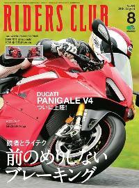 Riders club [August 2018 Vol.532]:前のめりしない ブレーキング