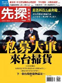 先探投資週刊 2018/07/27 [第1997期]:私募大軍來台掃貨