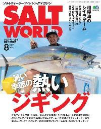 Salt world [August 2018 Vol.131]:暑い季節の熱い ジギング