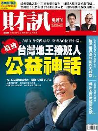 財訊雙週刊 [第560期]:戳破台灣地王接班人公益神話
