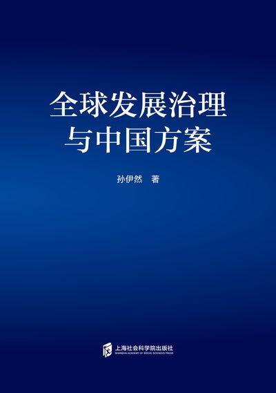 全球發展治理與中國方案