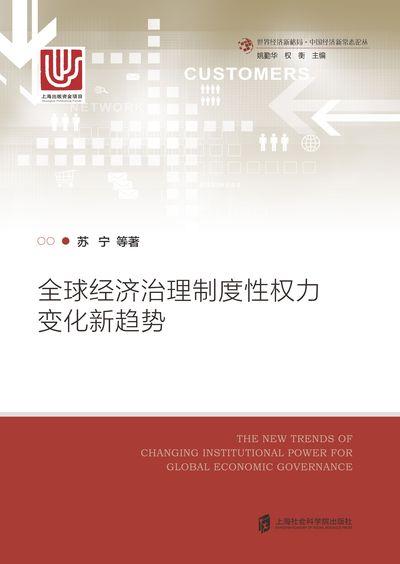 全球經濟治理制度性權力變化新趨勢