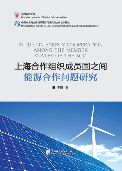上海合作組織成員國之間能源合作問題研究