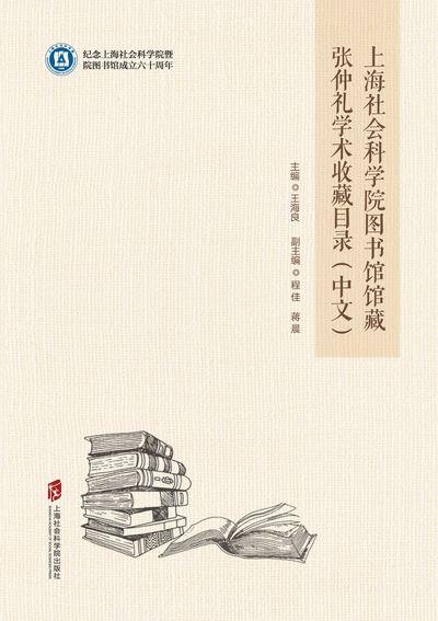 上海社會科學院圖書館館藏張仲劄學術收藏目錄(中文)