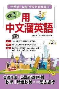 偷吃步!用中文溜英語 [有聲書]:世界第一簡單 中文拼音學習法