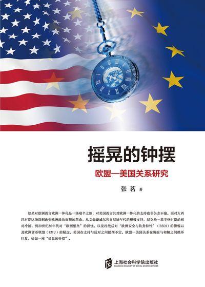 搖晃的鐘擺:歐盟-美國關係研究