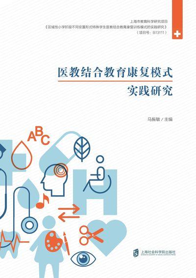 醫教結合教育康復模式實踐研究