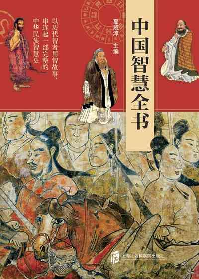 中國智慧全書