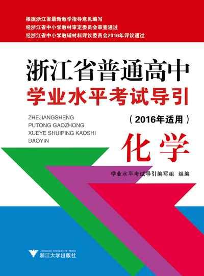 浙江省普通高中學業水準考試導引(2016年適用), 化學
