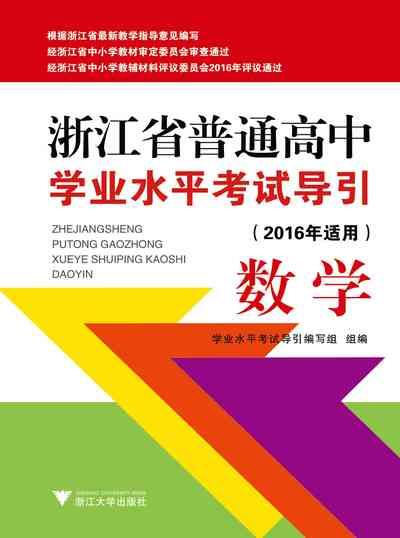 浙江省普通高中學業水準考試導引(2016年適用), 數學