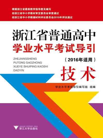 浙江省普通高中學業水準考試導引(2016年適用), 技術