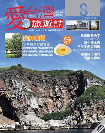 愛台灣旅遊誌 [第135期]:山林仙境