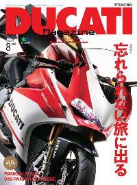 DUCATI Magazine [August 2018 Vol.88]:忘れられない旅に出る