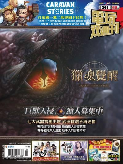 電玩双週刊 2018/07/28 [第241期]:獵魂覺醒