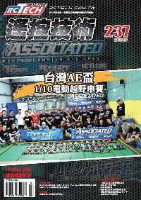 遙控技術 [第237期]:台灣AE盃 1/10電動越野車賽